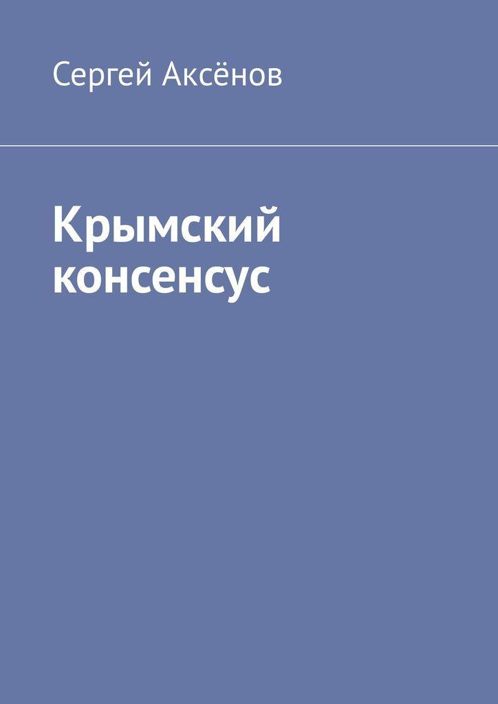 Крымский консенсус #1
