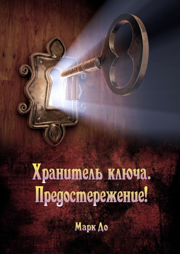 Хранитель ключа. Предостережение #1
