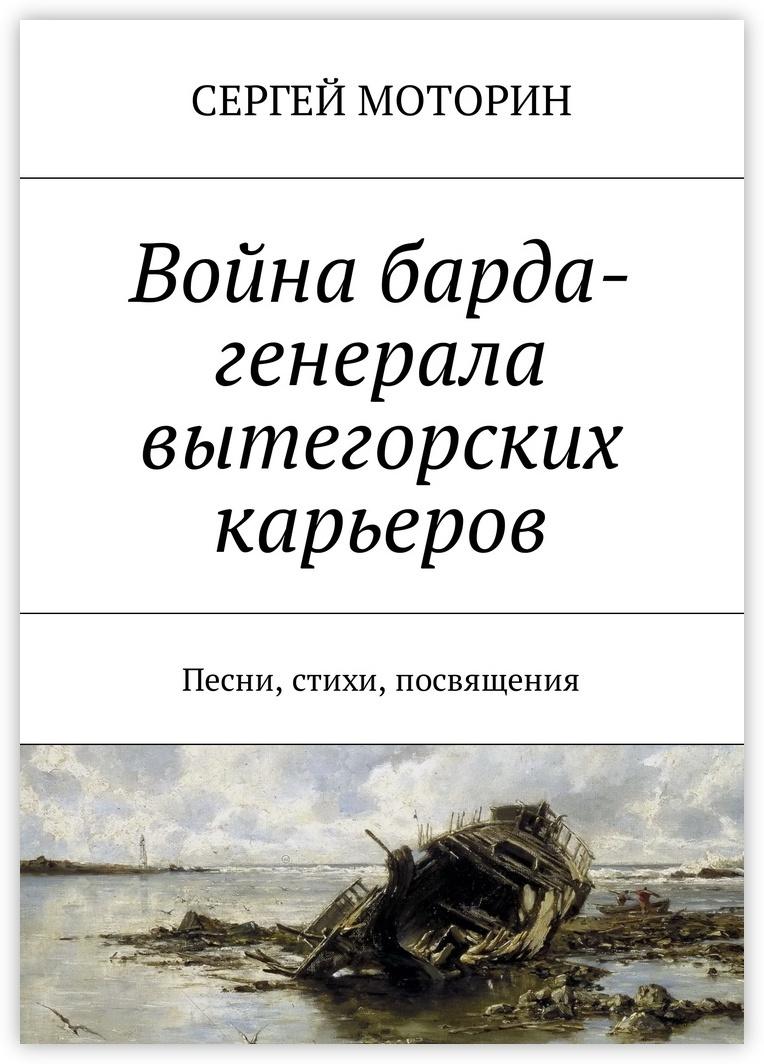 Война барда-генерала вытегорских карьеров #1