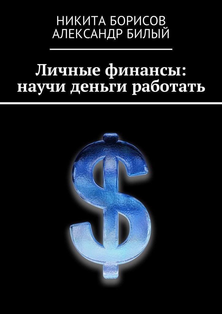 Личные финансы: научи деньги работать #1