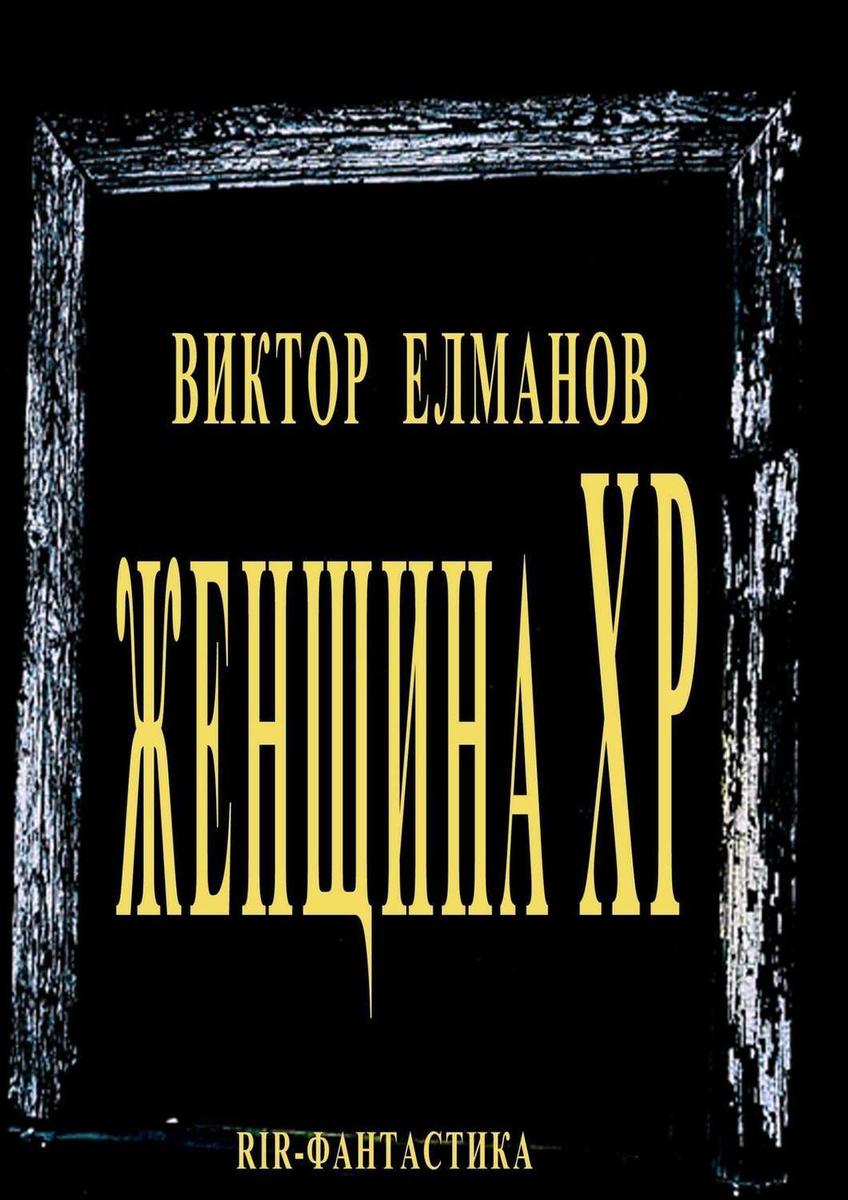 Женщина XP | Елманов Виктор Сергеевич #1