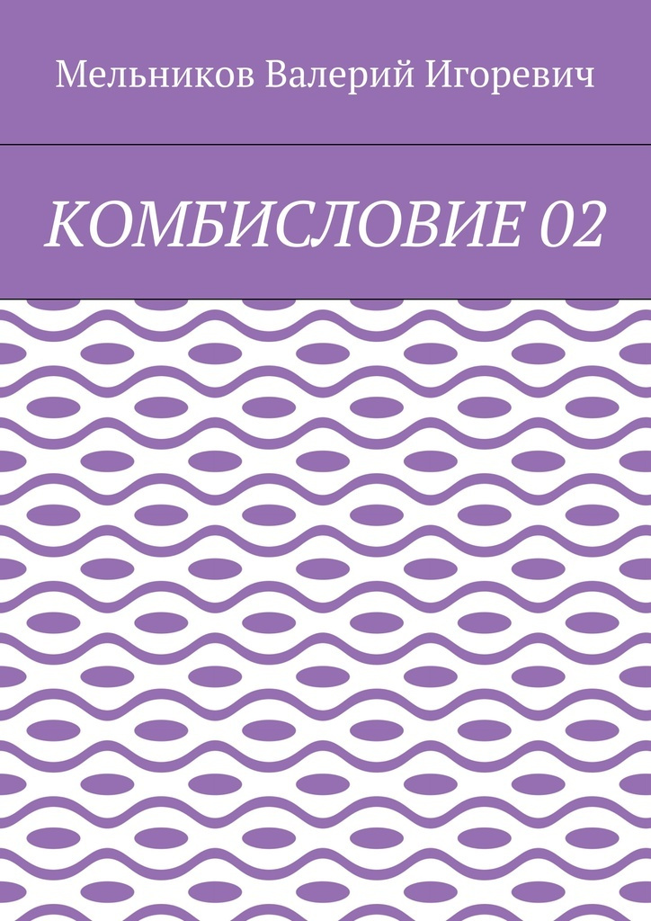 КОМБИСЛОВИЕ 02 #1
