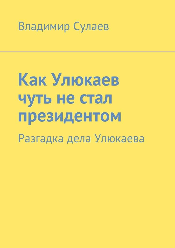 Как Улюкаев чуть не стал президентом #1