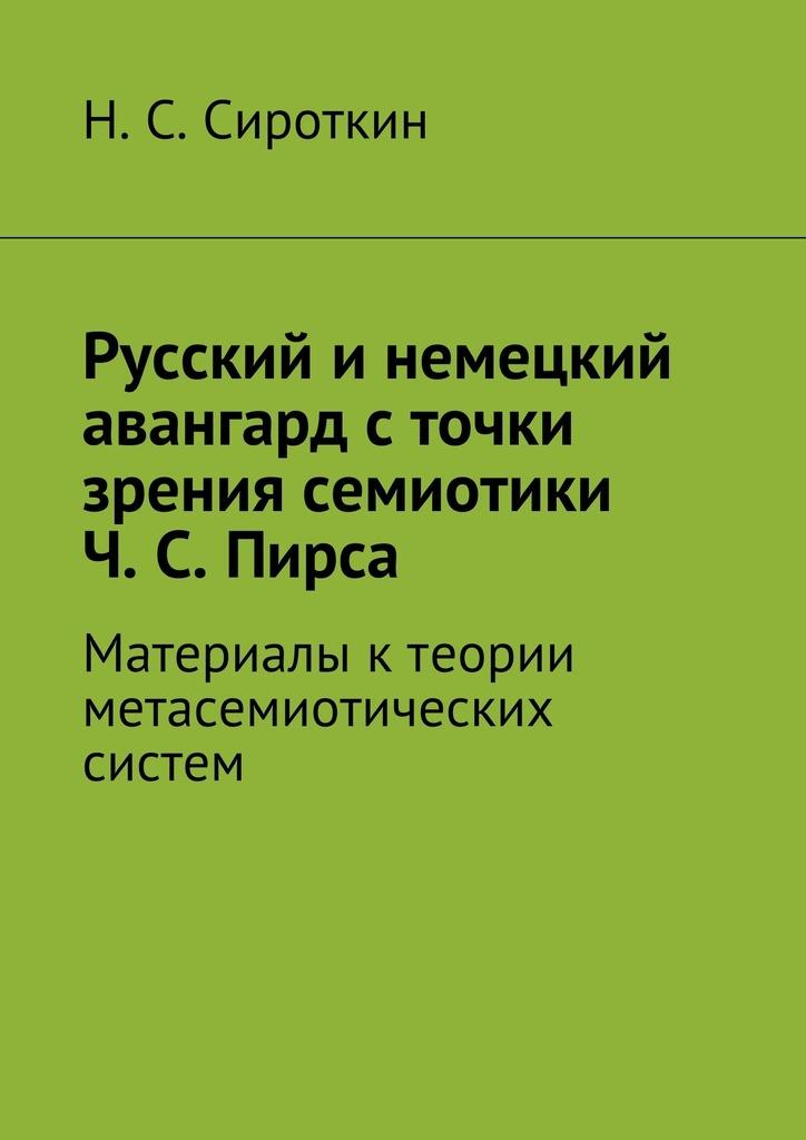 Русский и немецкий авангард с точки зрения семиотики Ч. С. Пирса  #1