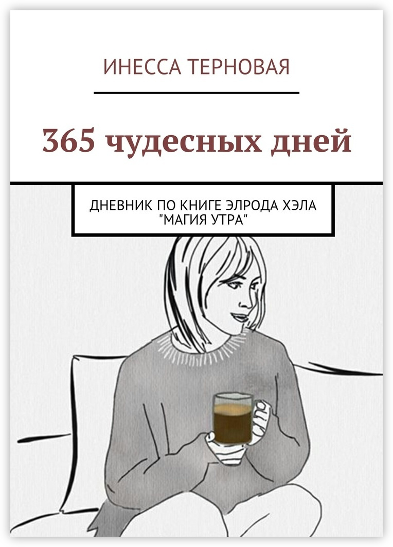 365 чудесных дней #1