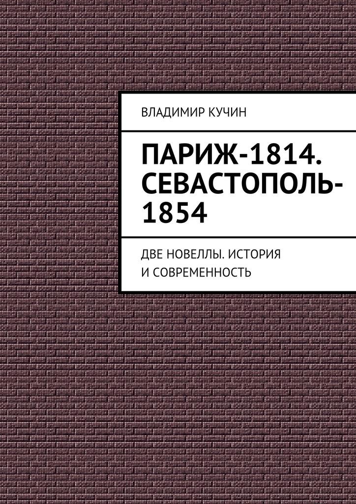 Париж-1814. Севастополь-1854 #1