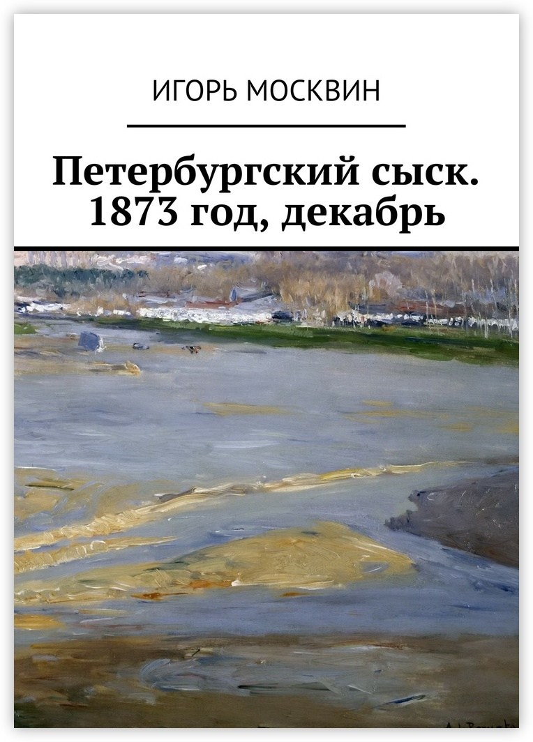 Петербургский сыск. 1873 год, декабрь #1