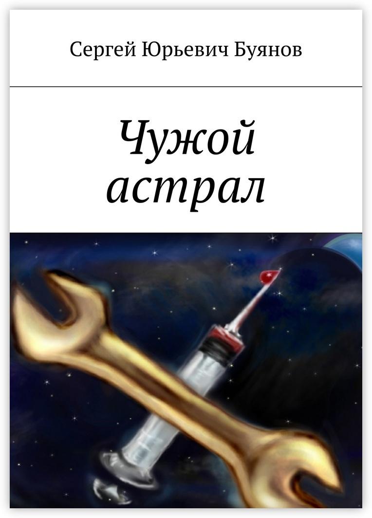 Чужой астрал #1
