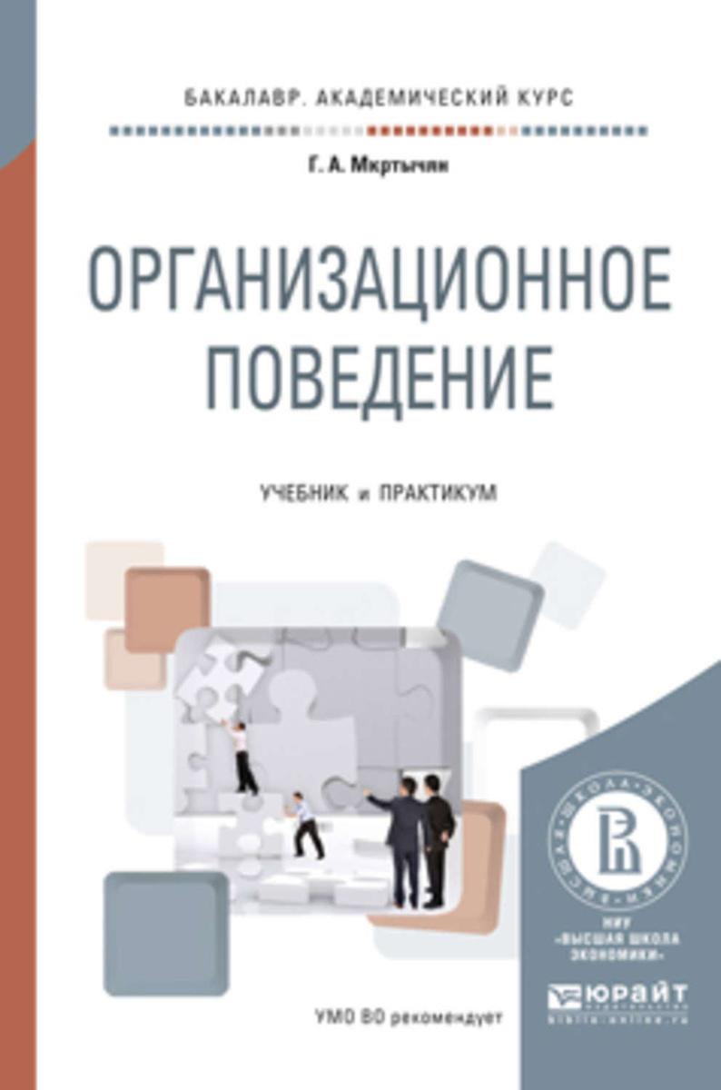 Организационное поведение. Учебник и практикум для академического бакалавриата   Мкртычян Герасим Амирович #1