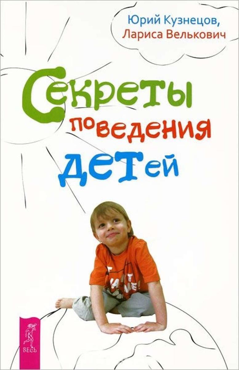 Секреты поведения детей   Кузнецов Юрий Николаевич, Велькович Лариса Павловна  #1