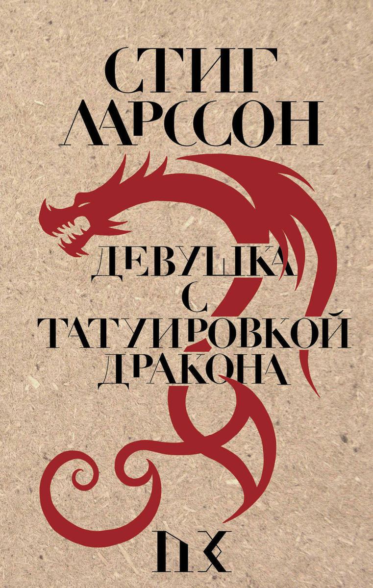 Девушка с татуировкой дракона | Ларссон Стиг #1