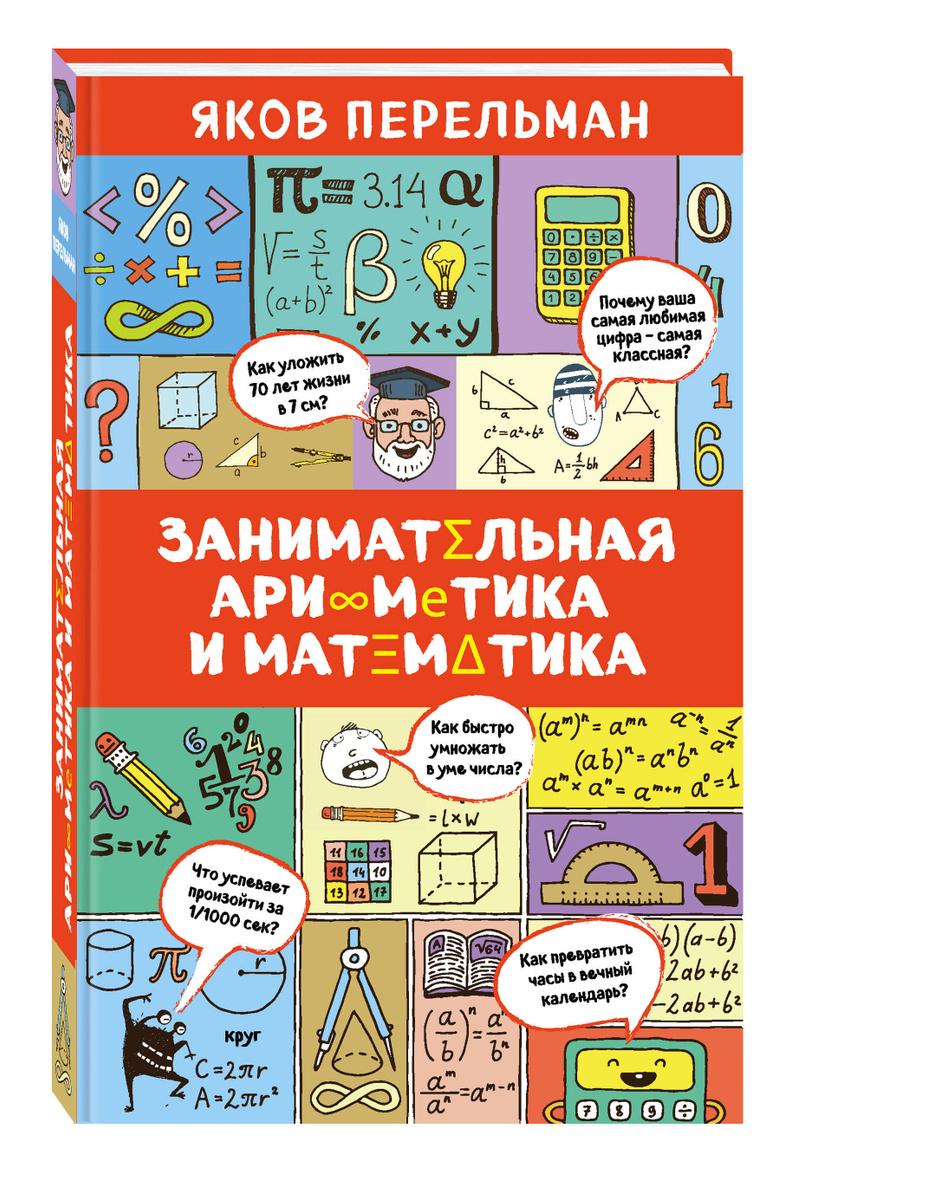 Занимательная арифметика и математика   Перельман Яков Исидорович  #1