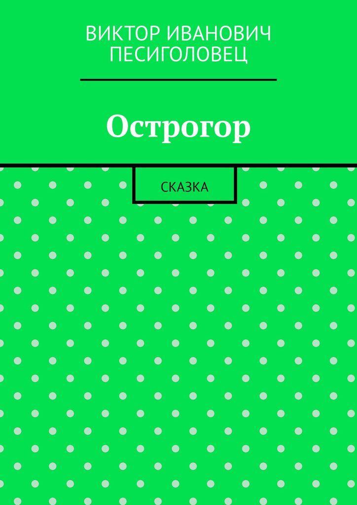 Острогор #1