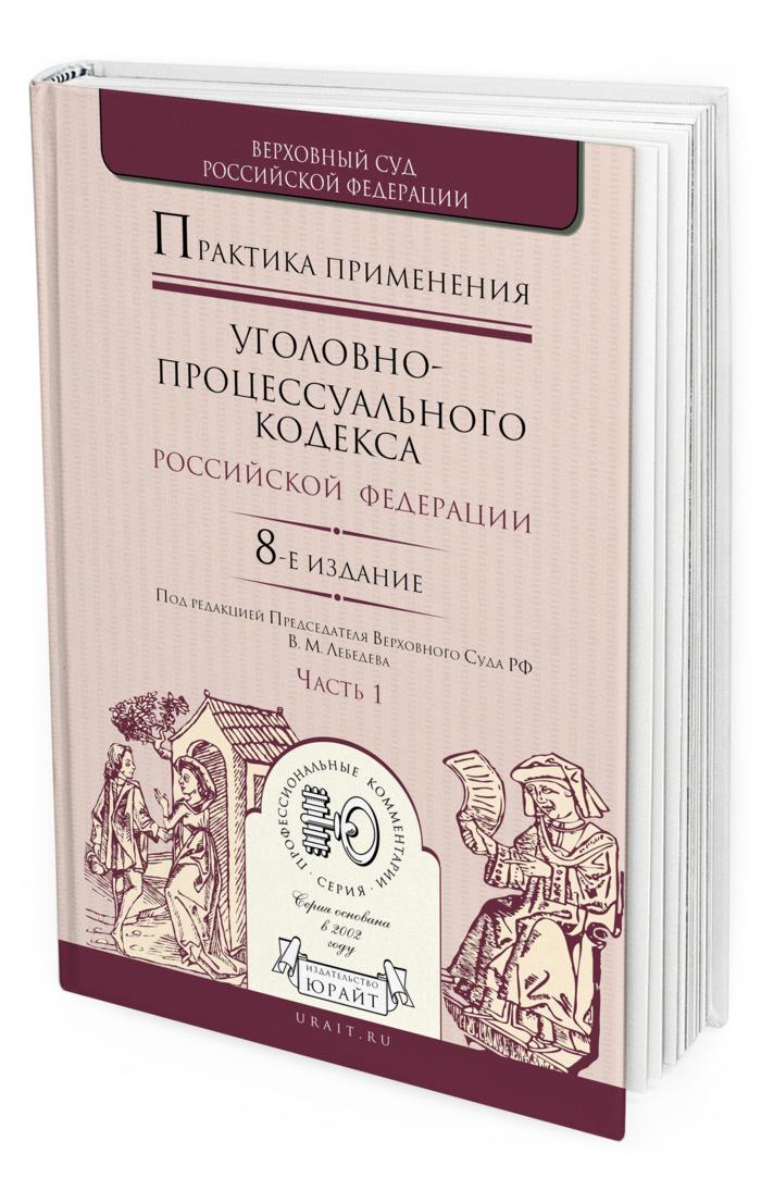 Практика применения уголовно-процессуального кодекса РФ в 2 частях. Часть 1  #1