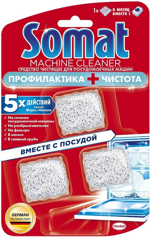 Специальное чистящее средство для посудомоечных машин Somat Machine Cleaner, 3 шт х 20 г  #1