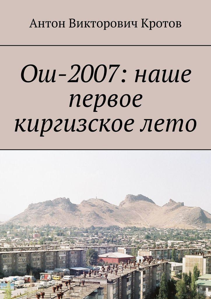 Ош-2007: наше первое киргизское лето #1