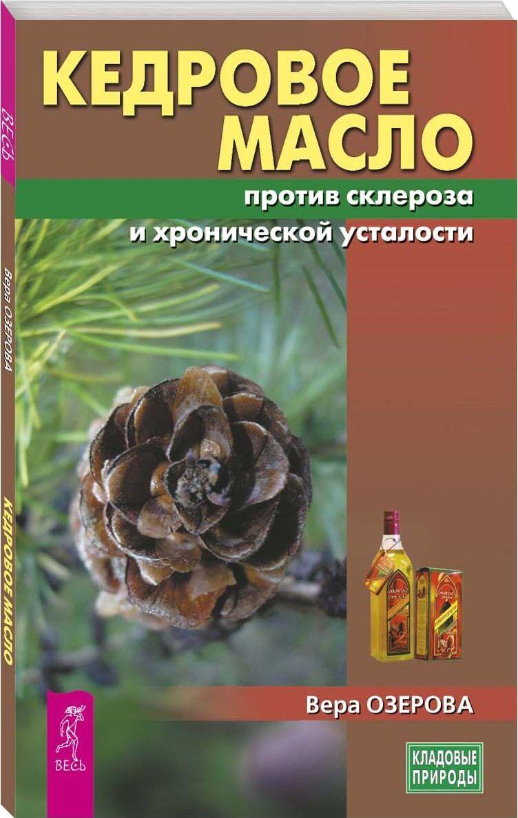 Кедровое масло против атеросклероза и хронической усталости | Озерова Вера Марковна  #1