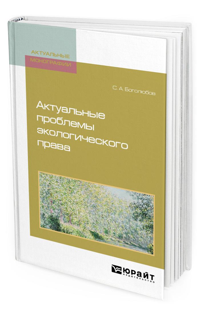 Актуальные проблемы экологического права #1