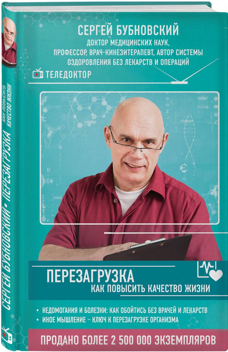 Перезагрузка: как повысить качество жизни   Бубновский Сергей Михайлович  #1