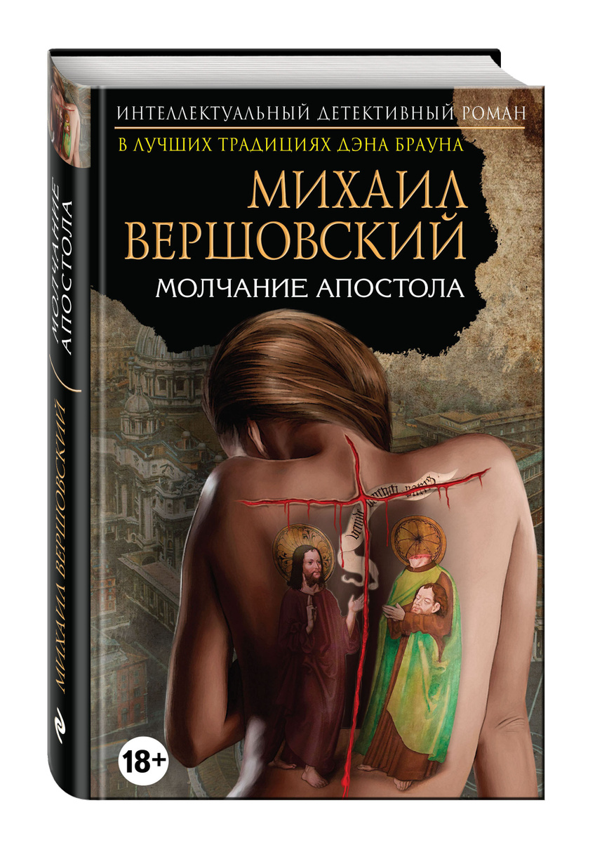 Молчание апостола | Вершовский Михаил Георгиевич #1