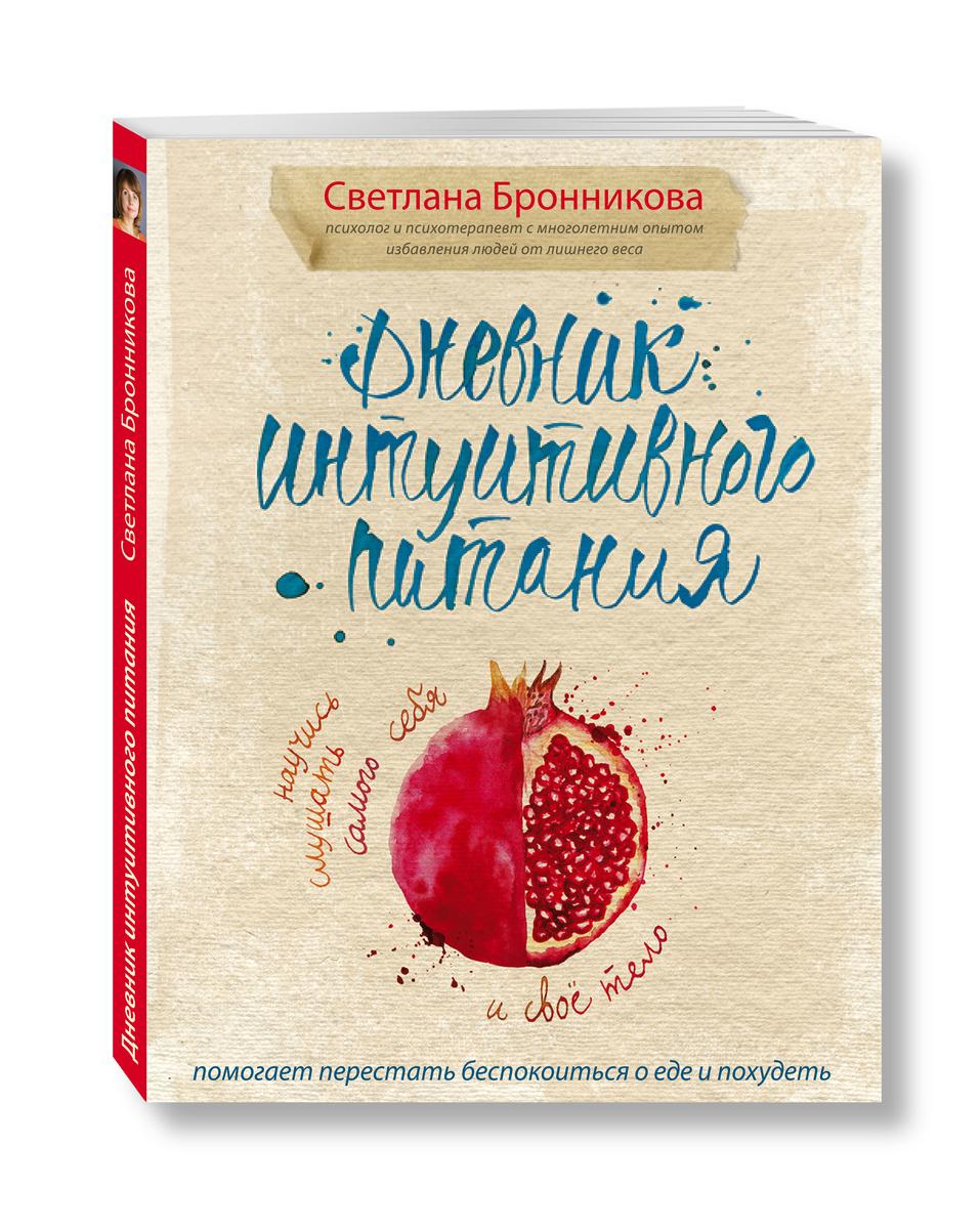 Дневник интуитивного питания | Бронникова Светлана #1