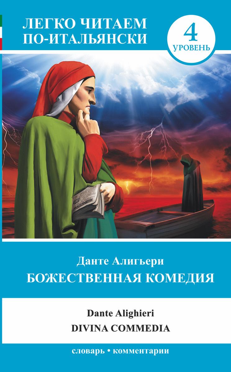 Божественная комедия = La Divina Commedia | Алигьери Данте #1