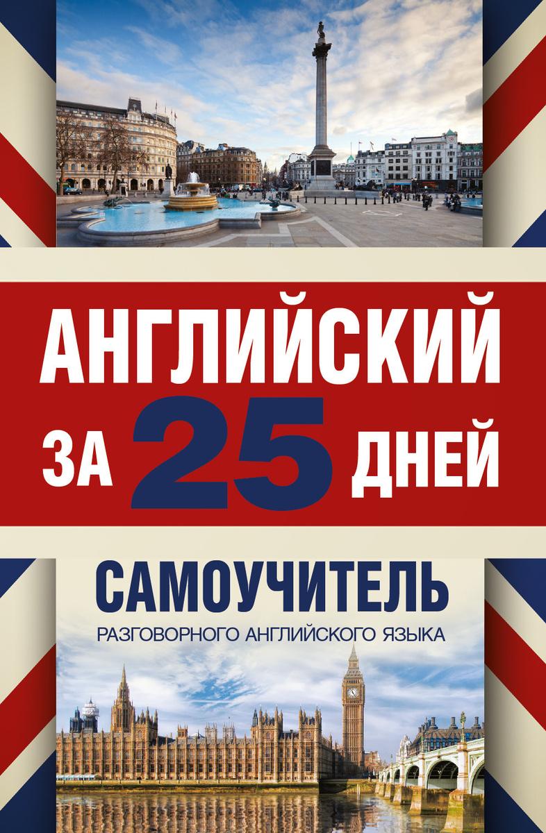 Английский за 25 дней. Самоучитель разговорного английского языка | Матвеев Сергей Александрович  #1