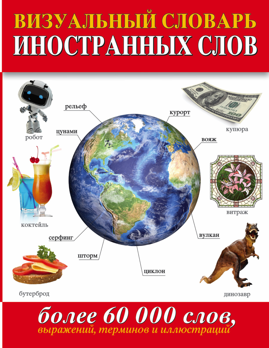 Визуальный словарь иностранных слов. Более 60 000 слов, выражений, терминов и иллюстраций   Нет автора #1