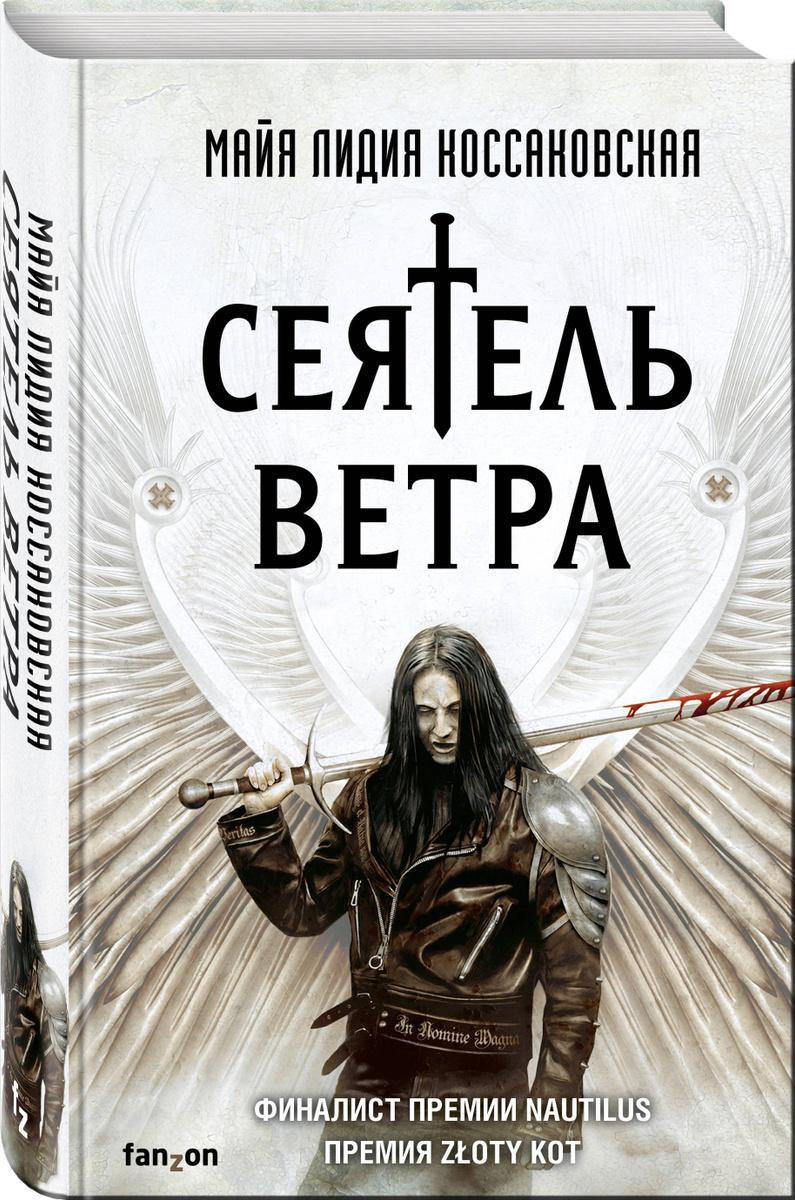 Сеятель Ветра | Коссаковская Майа Лидия #1