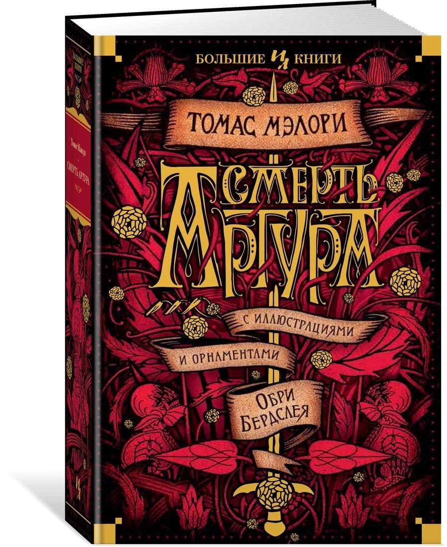 Смерть Артура | Мэлори Томас #1