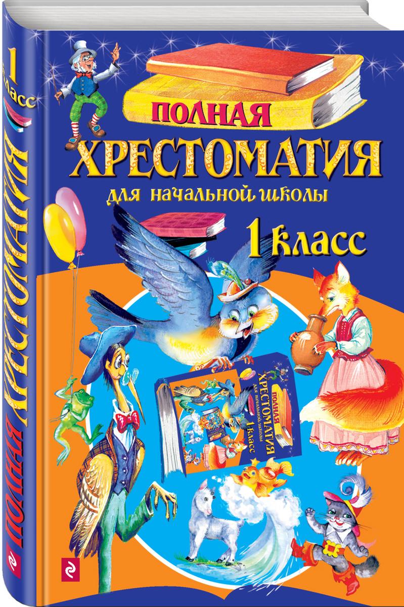 Полная хрестоматия для начальной школы. 1 класс. 4-е изд., испр. и доп. | Нет автора  #1