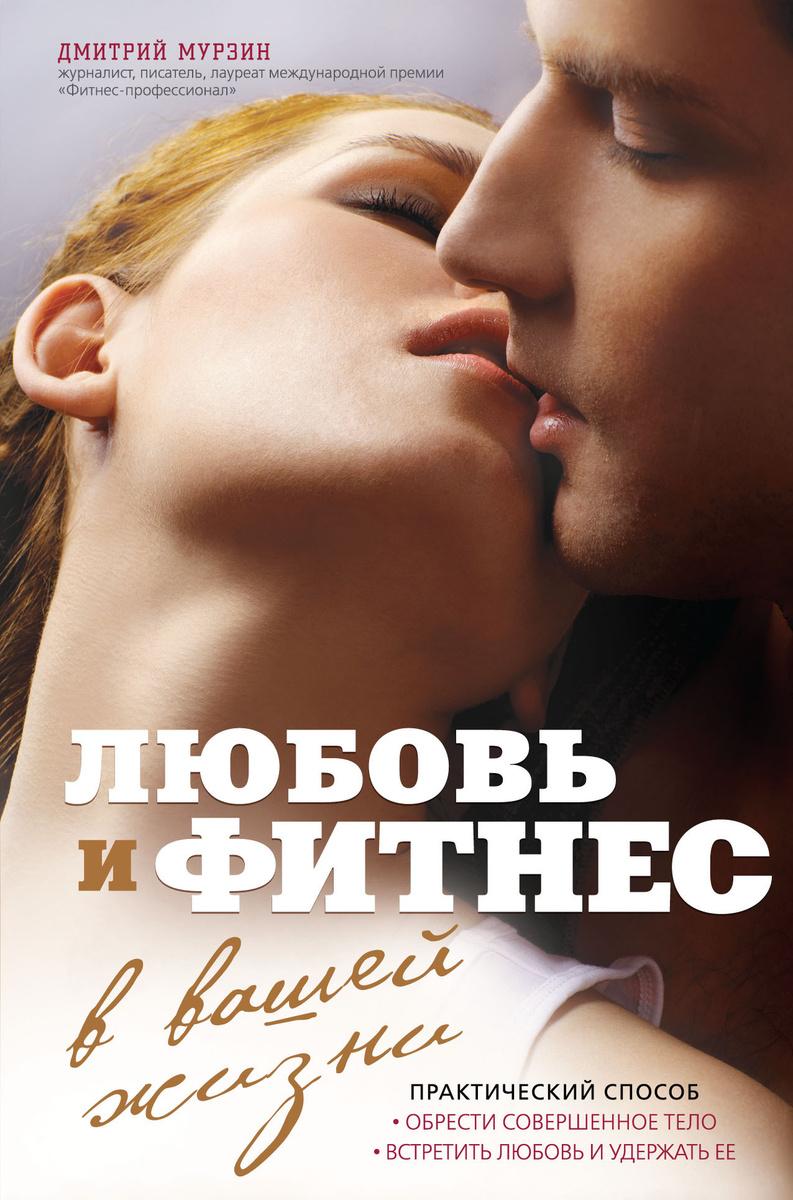 Любовь и фитнес в вашей жизни | Мурзин Дмитрий Владимирович  #1