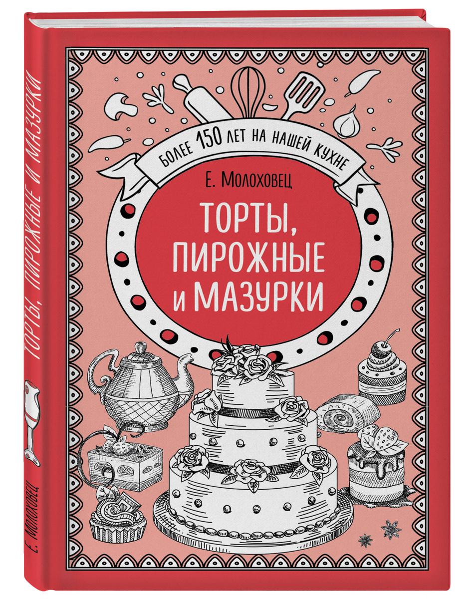 Торты, пирожные и мазурки | Молоховец Е. И. #1