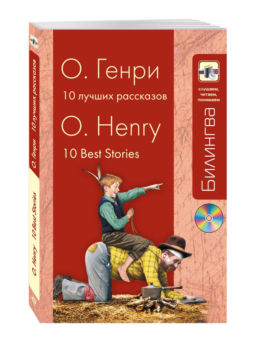 (2017)10 лучших рассказов (+CD) / Persiki, Dary volhvov, Babies in the Jungle   Генри О.  #1