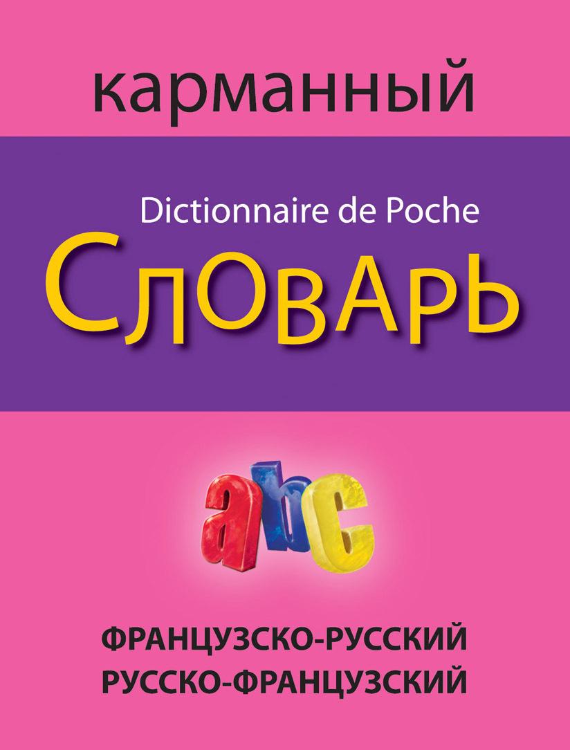 (2013)Французско-русский русско-французский карманный словарь | Нет автора  #1