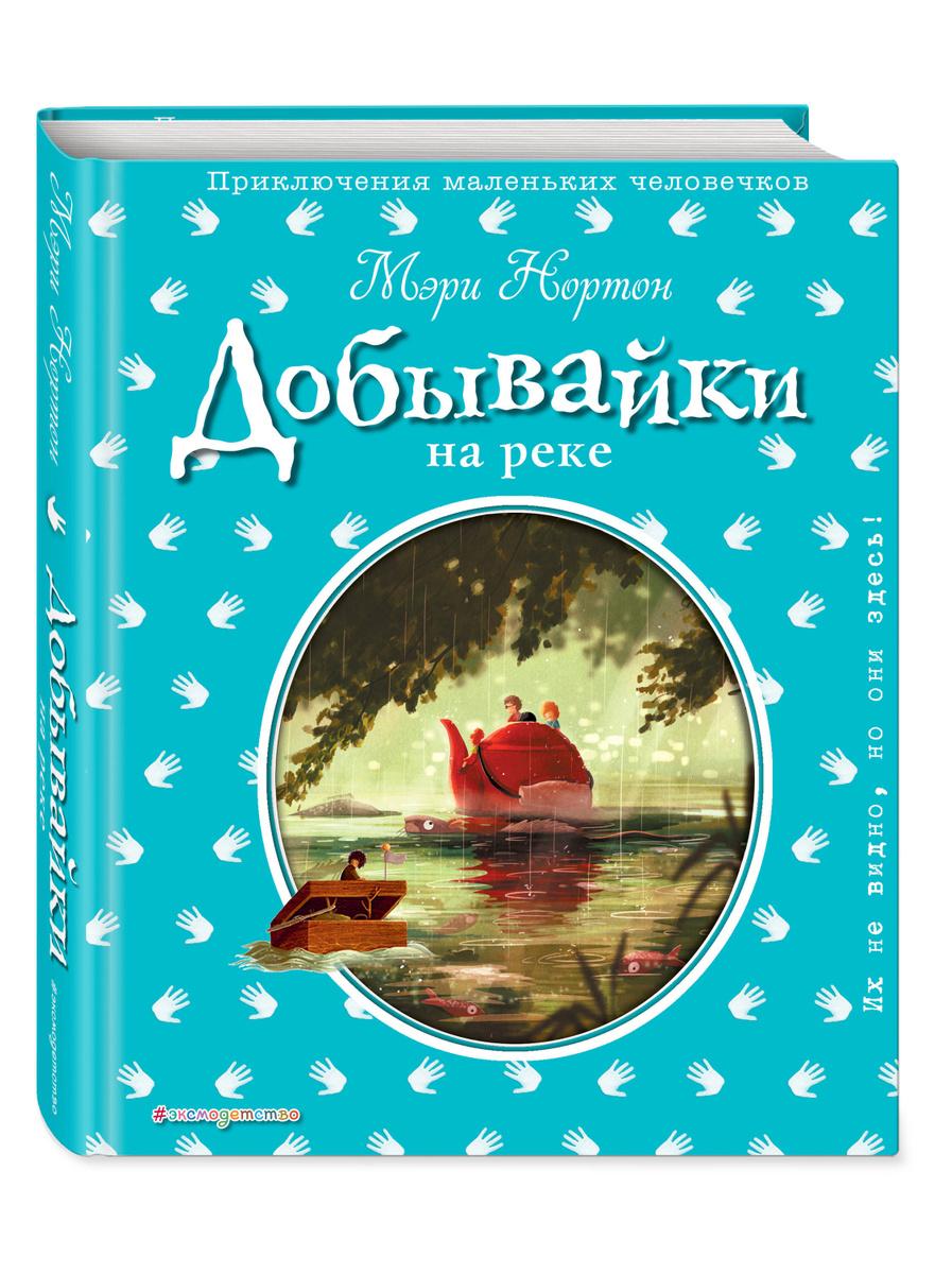 Добывайки на реке (ил. Э. Дзюбак) (#3)   Нортон Мэри #1