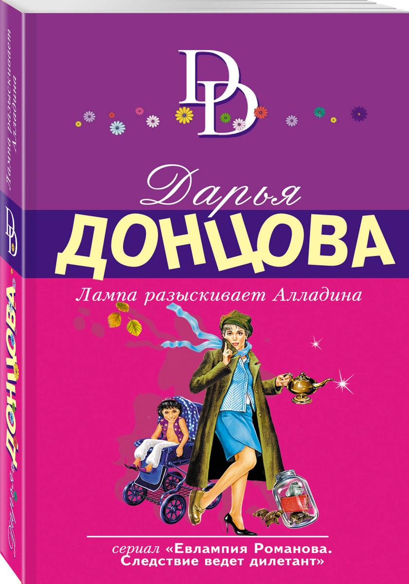 Лампа разыскивает Алладина | Донцова Дарья Аркадьевна #1