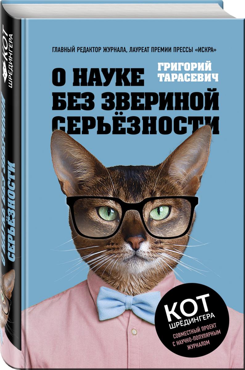 О науке без звериной серьёзности | Тарасевич Григорий Витальевич  #1