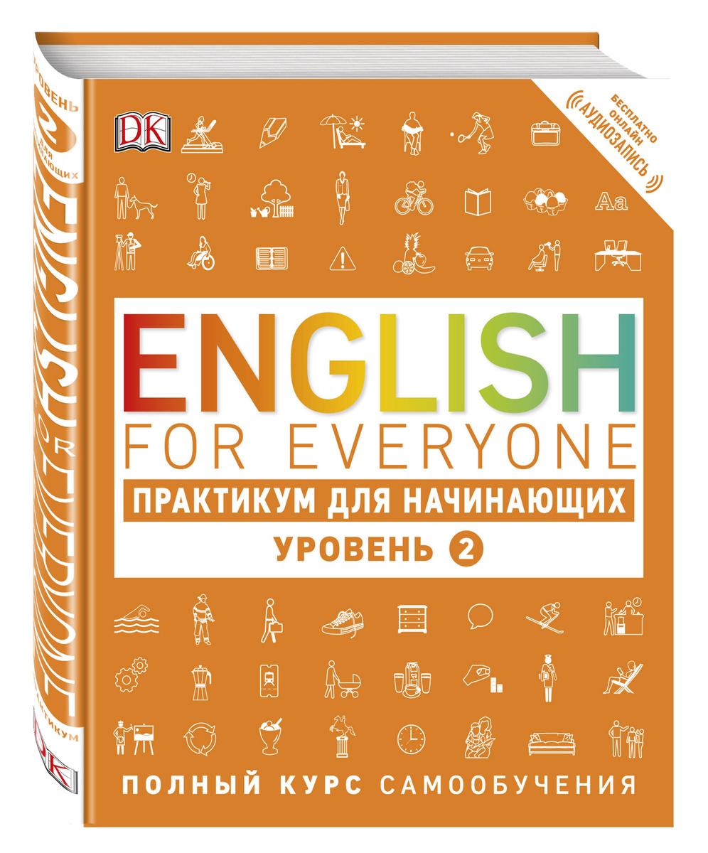 English for Everyone. Практикум для начинающих. Уровень 2 | Бут Томас  #1