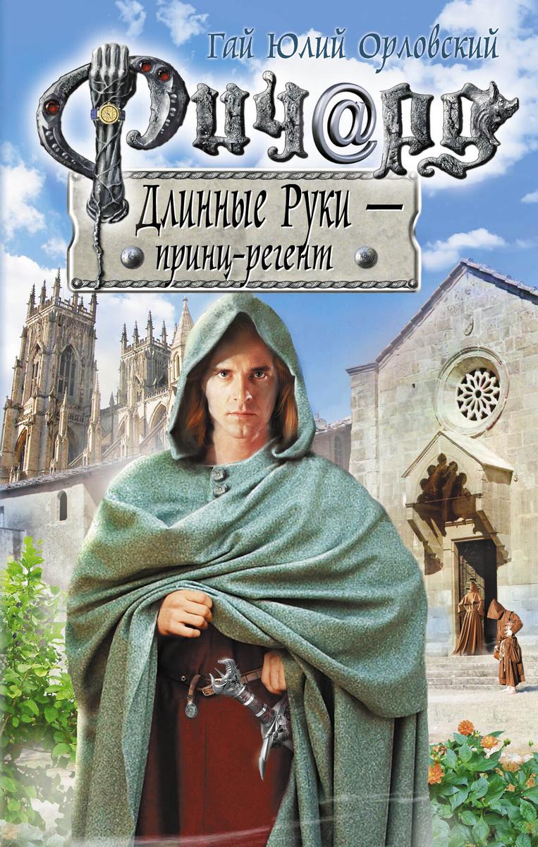 Ричард Длинные Руки - принц-регент | Орловский Гай Юлий #1