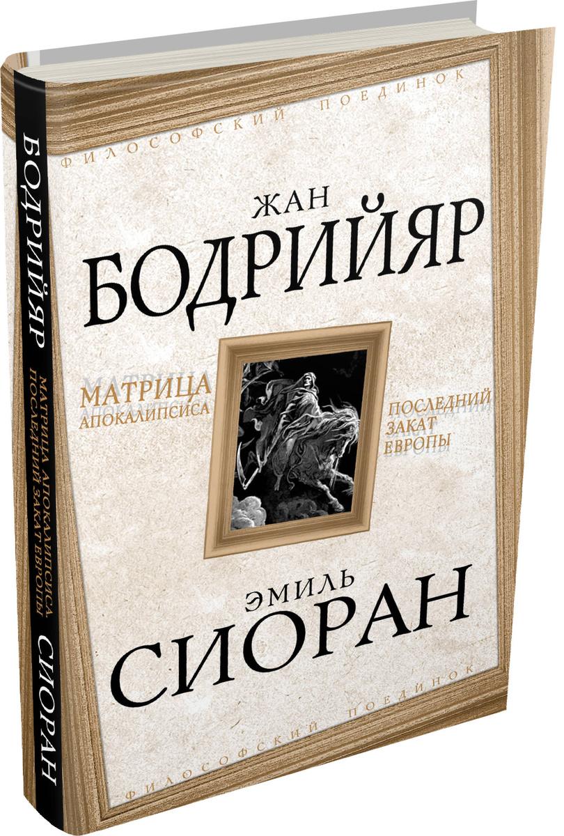 (2015)Матрица Апокалипсиса. Последний закат Европы | Бодрийяр Жан, Сиоран Эмиль Мишель  #1