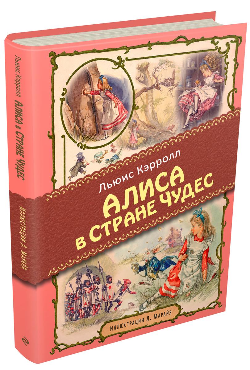 Алиса в Стране чудес (ил. Л. Марайя)   Кэрролл Льюис #1