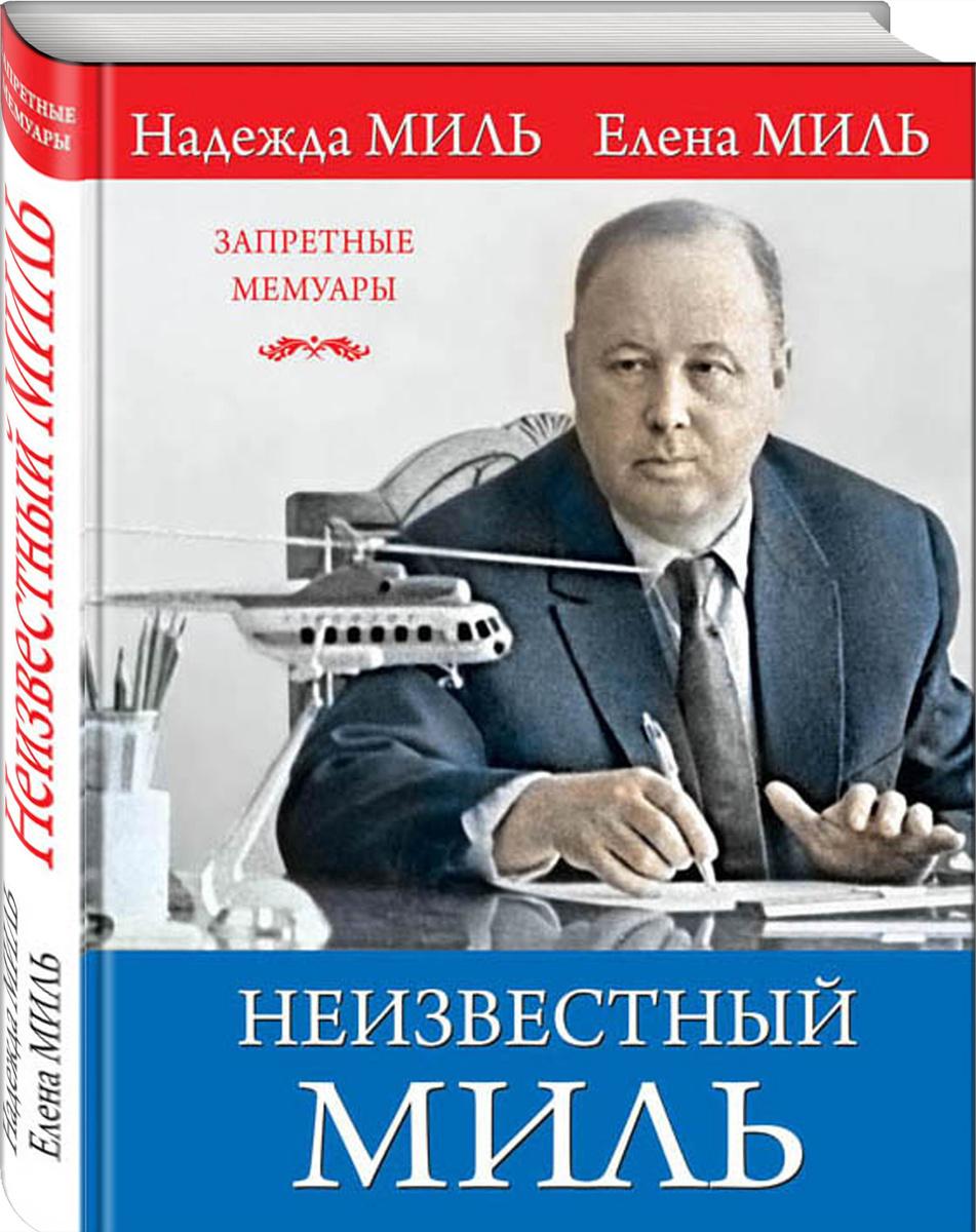 Неизвестный Миль | Миль Надежда Михайловна, Миль Елена Михайловна  #1