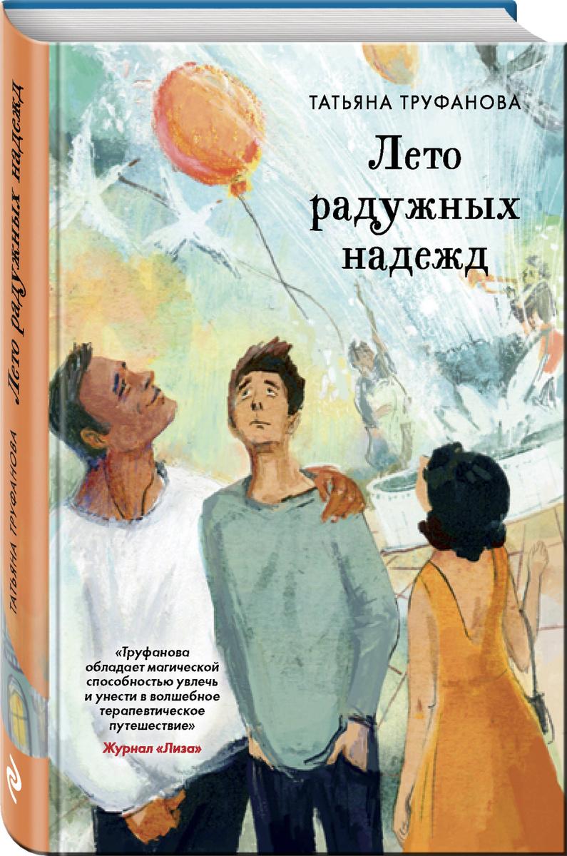 Лето радужных надежд | Труфанова Татьяна Олеговна #1