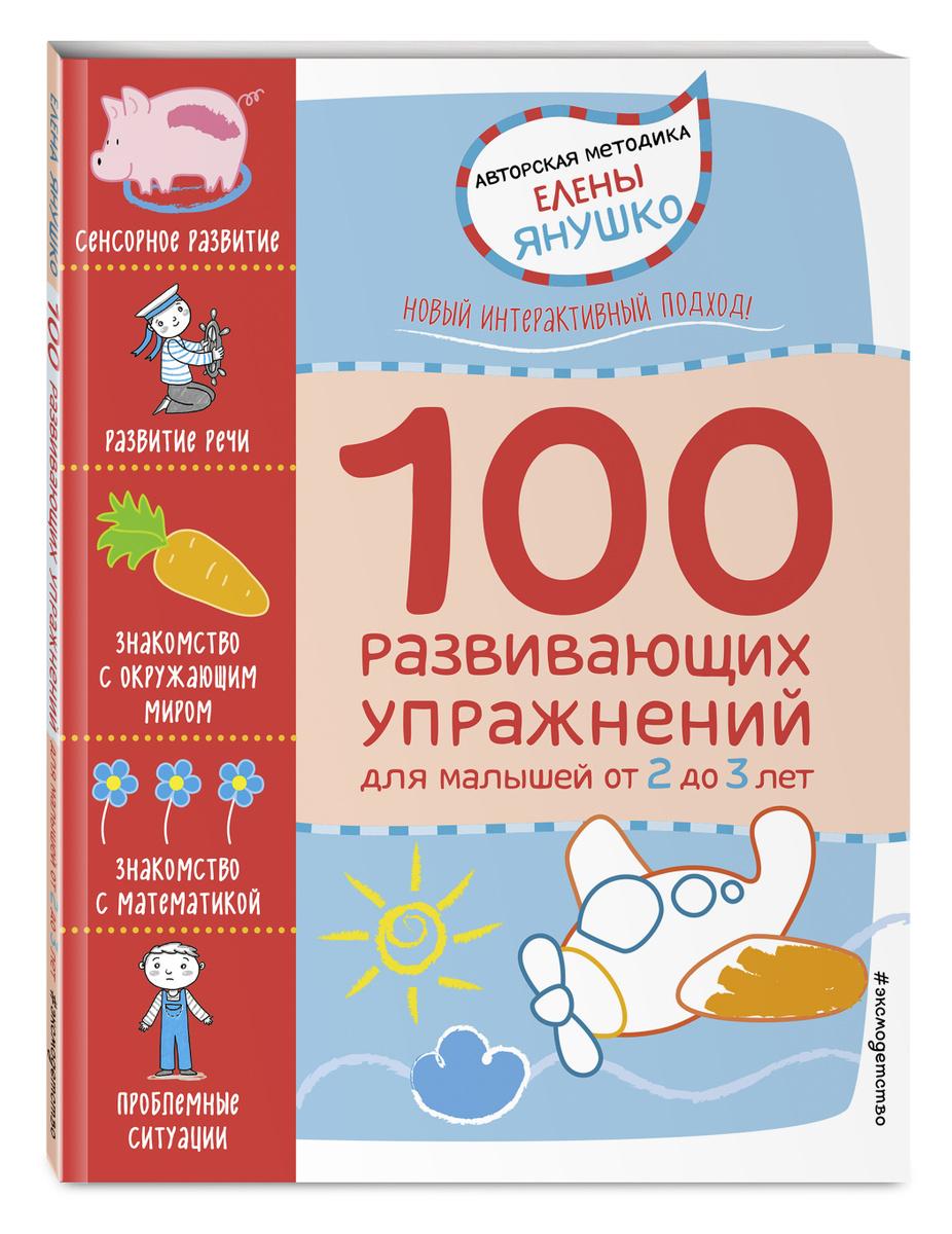 2+ 100 развивающих упражнений для малышей от 2 до 3 лет | Янушко Елена Альбиновна  #1