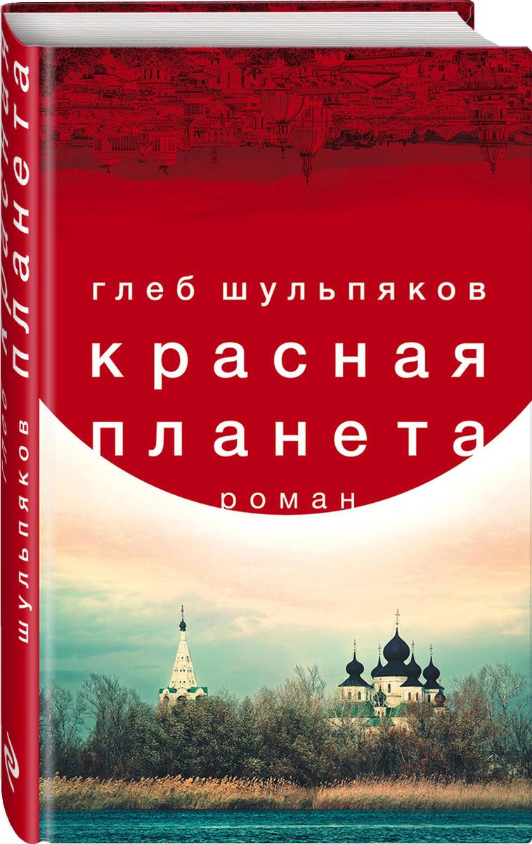 Красная планета | Шульпяков Глеб Юрьевич #1