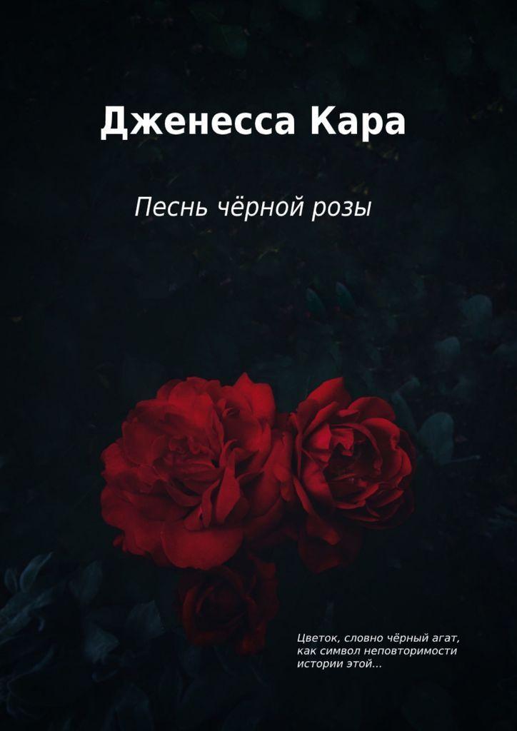 Песнь чёрной розы #1