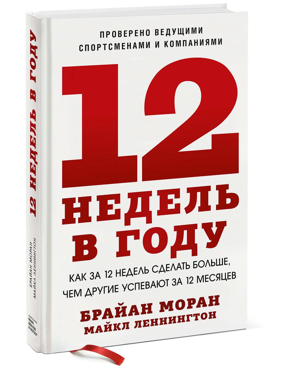 12 недель в году. Как за 12 недель сделать больше, чем другие успевают за 12 месяцев | Моран Брайан  #1