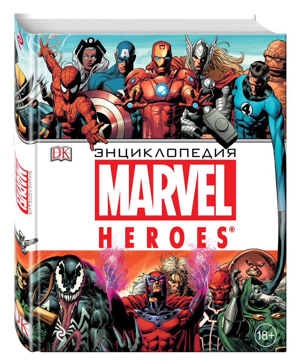 Энциклопедия Marvel / MARVEL.Encyclopedia.The definitive guide to the characters of the marvel universe #1