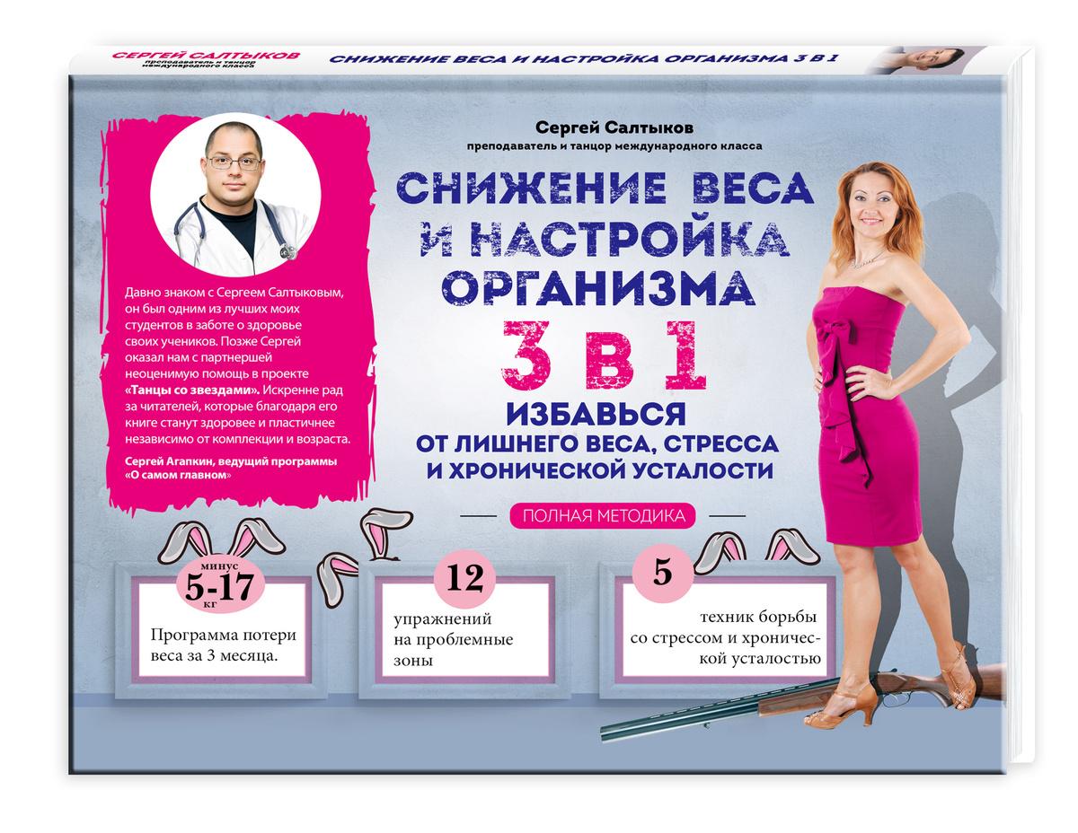 Снижение веса и настройка организма 3 в 1: полная методика | Салтыков Сергей Владимирович  #1